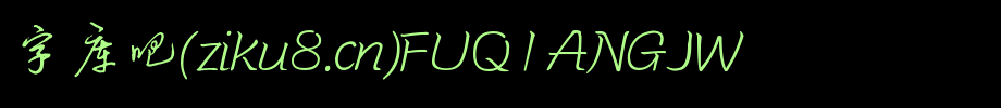 富强体字体包,富强体字体打包下载-富强体.TTF(常规书写/硬笔-5.57MB)字体下载