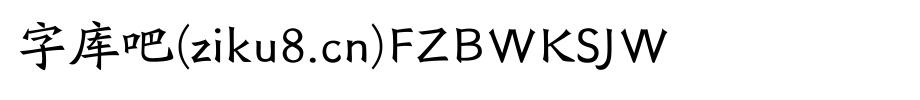 方正北魏楷书字体包,方正北魏楷书字体打包下载-方正北魏楷书简体.TTF(楷体-4.22MB)字体下载