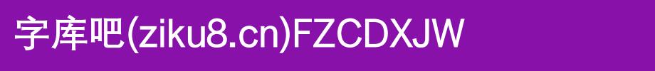 方正等线系列字体包,方正等线系列字体打包下载-方正粗等线简体.TTF(黑体-3.47MB)字体下载