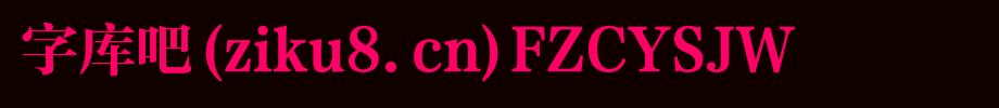方正雅宋系列字体包,方正雅宋系列字体打包下载-方正粗雅宋简体.TTF(宋体-3.42MB)字体下载