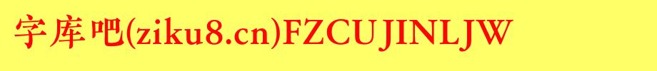 方正金陵系列字体包,方正金陵系列字体打包下载-方正粗金陵简体.TTF(宋体-6.04MB)字体下载