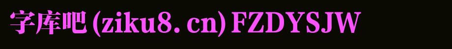 方正雅宋系列字体包,方正雅宋系列字体打包下载-方正大雅宋简体.TTF(宋体-3.39MB)字体下载