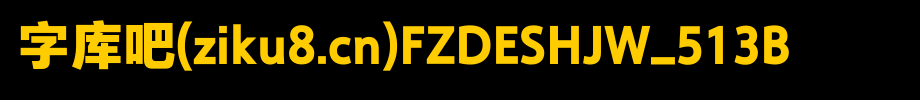 方正德赛黑系列字体包,方正德赛黑系列字体打包下载-方正德赛黑简体 513B.TTF(黑体-1.86MB)字体下载