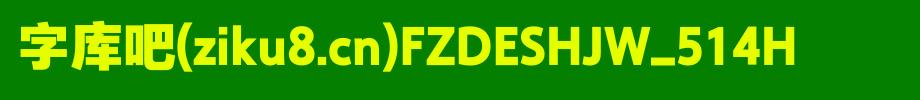 方正德赛黑系列字体包,方正德赛黑系列字体打包下载-方正德赛黑简体 514H.TTF(黑体-1.89MB)字体下载