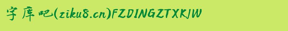 方正丁子同行楷字体包,方正丁子同行楷字体打包下载-方正丁子同行楷 简.TTF(常规书写/毛笔-7.32MB)字体下载