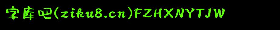 方正何旭奶油体字体包,方正何旭奶油体字体打包下载-方正何旭奶油体 简.TTF(创意字体-4.91MB)字体下载