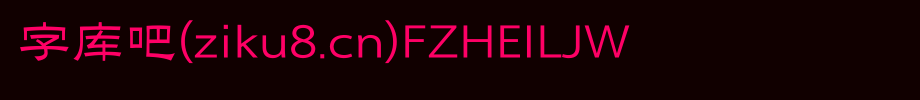 方正黑隶系列字体包,方正黑隶系列字体打包下载-方正黑隶简体.TTF(混合-2.72MB)字体下载