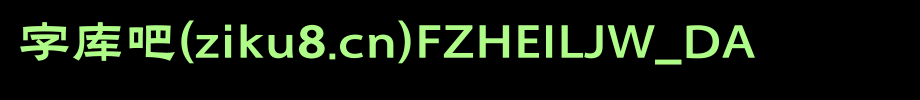 方正黑隶系列字体包,方正黑隶系列字体打包下载-方正黑隶简体_大.TTF(混合-2.74MB)字体下载