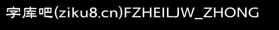 方正黑隶系列字体包,方正黑隶系列字体打包下载-方正黑隶简体_中.TTF(混合-2.73MB)字体下载