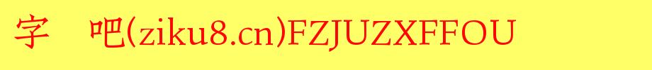 方正聚珍新仿字体包,方正聚珍新仿字体打包下载-方正聚珍新仿繁体OU.TTF(仿宋-5.07MB)字体下载