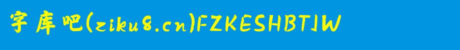 方正克书皇榜体字体包,方正克书皇榜体字体打包下载-方正克书皇榜体 简.TTF(常规书写/毛笔-14.85MB)字体下载
