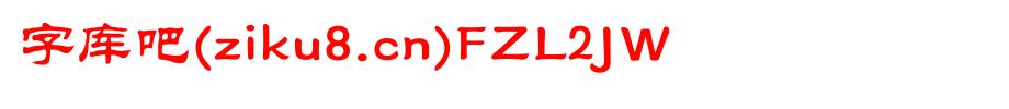 方正隶二字体包,方正隶二字体打包下载-方正隶二简体.TTF(常规书写/毛笔-4.85MB)字体下载