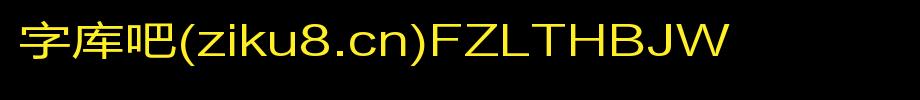方正兰亭黑系列字体包,方正兰亭黑系列字体打包下载-方正兰亭黑扁简体.TTF(黑体-1.82MB)字体下载(字体效果展示)