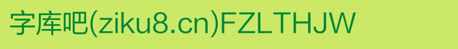 方正兰亭黑系列字体包,方正兰亭黑系列字体打包下载-方正兰亭黑简体.TTF(黑体-2.34MB)字体下载