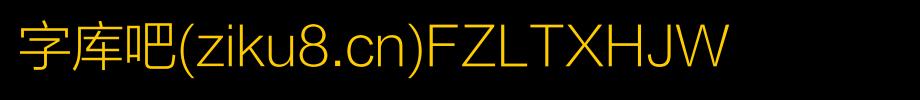 方正兰亭黑系列字体包,方正兰亭黑系列字体打包下载-方正兰亭纤黑简体.TTF(黑体-2.34MB)字体下载
