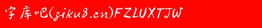 方正鲁迅体字体包,方正鲁迅体字体打包下载-方正鲁迅简体.TTF(常规书写/毛笔-7.71MB)字体下载
