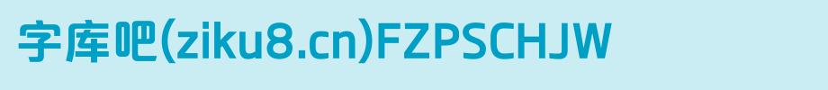方正品尚黑系列字体包,方正品尚黑系列字体打包下载-方正品尚粗黑简体.TTF(创意字体-2.32MB)字体下载