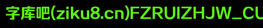 方正锐正黑系列字体包,方正锐正黑系列字体打包下载-方正锐正黑简体_粗.TTF(黑体-1.59MB)字体下载