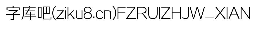 方正锐正黑系列字体包,方正锐正黑系列字体打包下载-方正锐正黑简体_纤.TTF(黑体-1.60MB)字体下载