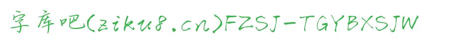 方正手迹-田歌硬笔行书字体包,方正手迹-田歌硬笔行书字体打包下载-方正手迹-田歌硬笔行书 简.TTF(常规书写/硬笔-6.02MB)字体下载(字体效果展示)