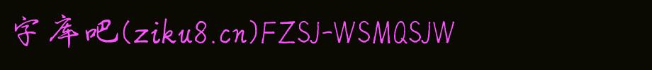方正手迹-未署名情书字体包,方正手迹-未署名情书字体打包下载-方正手迹-未署名情书 简.TTF(常规书写/硬笔-7.39MB)字体下载(字体效果展示)