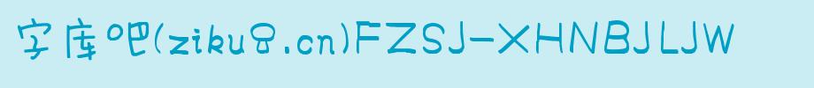 方正手迹-喜欢你不讲理字体包,方正手迹-喜欢你不讲理字体打包下载-方正手迹-喜欢你不讲理 简.TTF(创意书写-3.61MB)字体下载(字体效果展示)