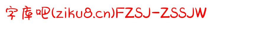 方正手迹-枕上书字体包,方正手迹-枕上书字体打包下载-方正手迹-枕上书 简.TTF(创意书写-4.07MB)字体下载(字体效果展示)