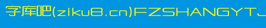 方正尚艺体字体包,方正尚艺体字体打包下载-方正尚艺体 简.TTF(创意字体-2.35MB)字体下载