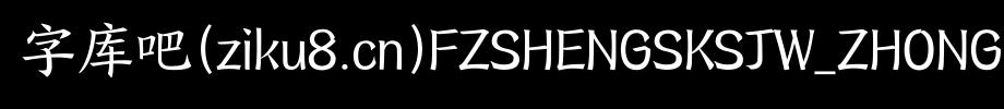 方正盛世楷书系列字体包,方正盛世楷书系列字体打包下载-方正盛世楷书简体_中.TTF(楷体-5.30MB)字体下载