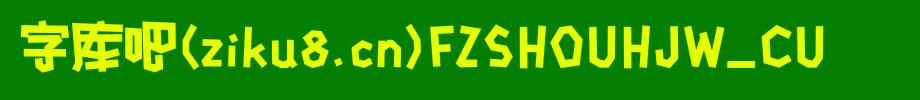 方正手绘系列字体包,方正手绘系列字体打包下载-方正手绘简体_粗.TTF(创意字体-1.47MB)字体下载
