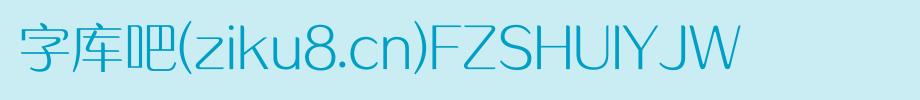 方正水云系列字体包,方正水云系列字体打包下载-方正水云简体.TTF(创意字体-2.38MB)字体下载