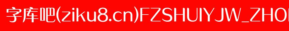 方正水云系列字体包,方正水云系列字体打包下载-方正水云简体_中.TTF(创意字体-2.37MB)字体下载