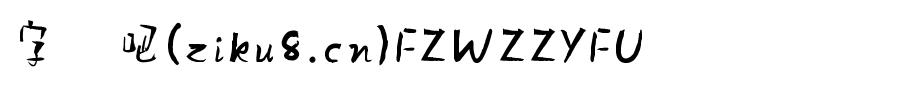 方正王左中右体字体包,方正王左中右体字体打包下载-方正王左中右繁體U.TTF(创意书写-16.34MB)字体下载