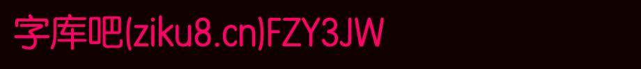 方正圆体系列字体包,方正圆体系列字体打包下载-方正准圆简体.TTF(黑体-3.11MB)字体下载