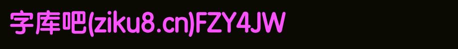 方正圆体系列字体包,方正圆体系列字体打包下载-方正粗圆简体.TTF(黑体-2.96MB)字体下载