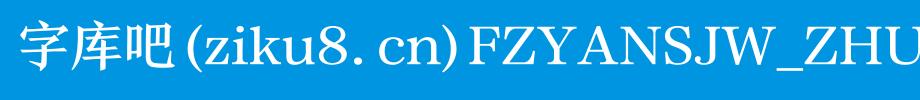 方正颜宋系列字体包,方正颜宋系列字体打包下载-方正颜宋简体_准.TTF(宋体-4.91MB)字体下载
