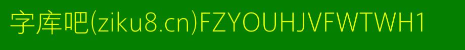 方正悠黑简三维可变字体包,方正悠黑简三维可变字体打包下载-方正悠黑简可变 重 宽 高 1.TTF(黑体-17.40MB)字体下载(字体效果展示)