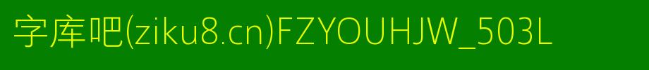 方正悠黑系列字体包,方正悠黑系列字体打包下载-方正悠黑简体 503L.TTF(黑体-1.84MB)字体下载