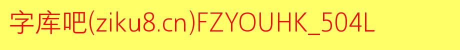 方正悠黑系列字体包,方正悠黑系列字体打包下载-方正悠黑_GBK 504L.TTF(黑体-5.72MB)字体下载
