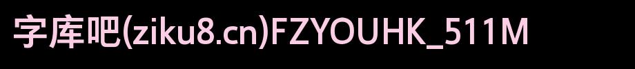 方正悠黑系列字体包,方正悠黑系列字体打包下载-方正悠黑_GBK 511M.TTF(黑体-5.74MB)字体下载