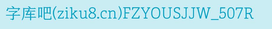 方正悠宋系列字体包,方正悠宋系列字体打包下载-方正悠宋+ 简 507R.TTF(宋体-3.45MB)字体下载