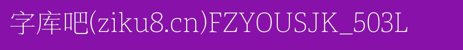 方正悠宋系列字体包,方正悠宋系列字体打包下载-方正悠宋+ GBK 503L.TTF(宋体-10.84MB)字体下载
