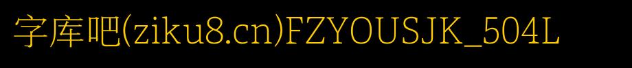 方正悠宋系列字体包,方正悠宋系列字体打包下载-方正悠宋+ GBK 504L.TTF(宋体-10.85MB)字体下载(字体效果展示)