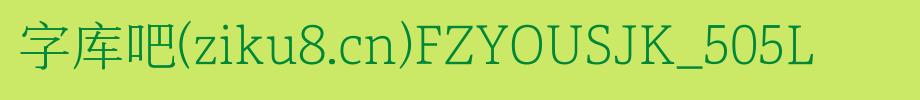 方正悠宋系列字体包,方正悠宋系列字体打包下载-方正悠宋+ GBK 505L.TTF(宋体-10.86MB)字体下载