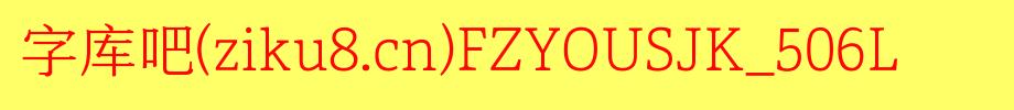 方正悠宋系列字体包,方正悠宋系列字体打包下载-方正悠宋+ GBK 506L.TTF(宋体-10.87MB)字体下载(字体效果展示)