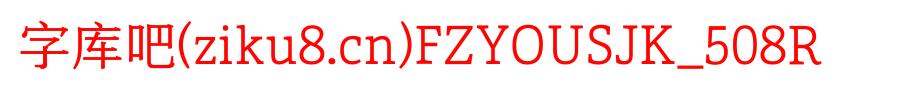 方正悠宋系列字体包,方正悠宋系列字体打包下载-方正悠宋+ GBK 508R.TTF(宋体-10.94MB)字体下载(字体效果展示)