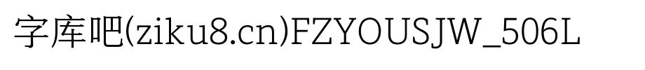 方正悠宋系列字体包,方正悠宋系列字体打包下载-方正悠宋 简 506L.TTF(宋体-3.43MB)字体下载(字体效果展示)
