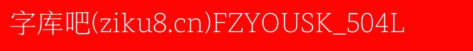 方正悠宋系列字体包,方正悠宋系列字体打包下载-方正悠宋 GBK 504L.TTF(宋体-10.84MB)字体下载