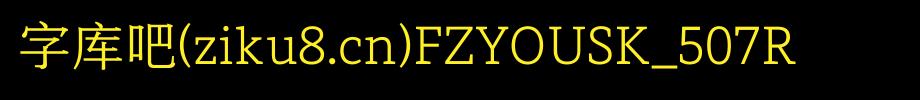 方正悠宋系列字体包,方正悠宋系列字体打包下载-方正悠宋 GBK 507R.TTF(宋体-10.89MB)字体下载