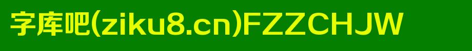 方正正黑系列字体包,方正正黑系列字体打包下载-方正正粗黑简体.TTF(黑体-1.72MB)字体下载